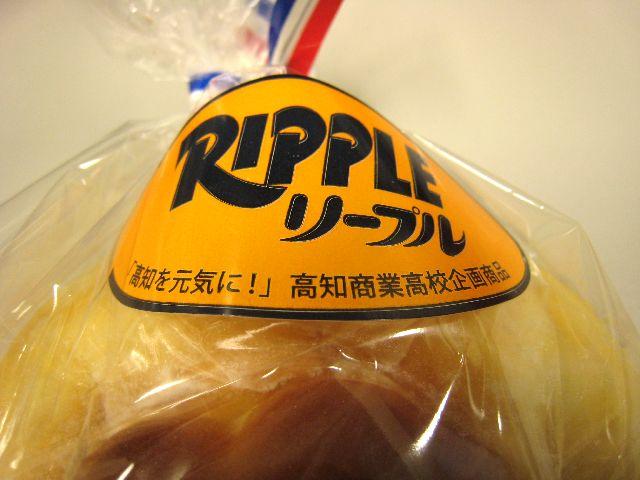 リープルパン