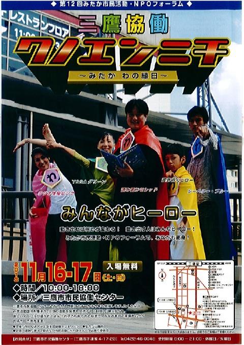2013NPOフォーラムポスター