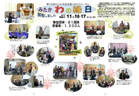 2013NPOフォーラムレター