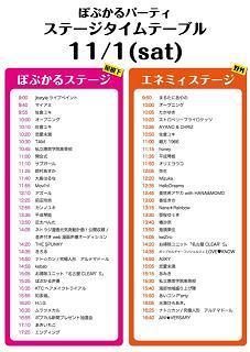 コピー ~ ぽぷかるパーティタイムテーブル1101