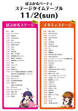 コピー ~ ぽぷかるパーティタイムテーブル1102