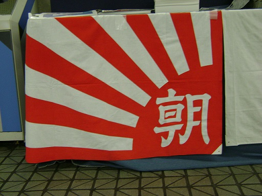 1280px-Flag_of_the_Asahi_Shinbun_Company.jpg
