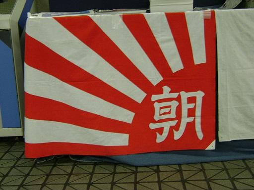 1280px-Flag_of_the_Asahi_Shinbun_Company.jpg
