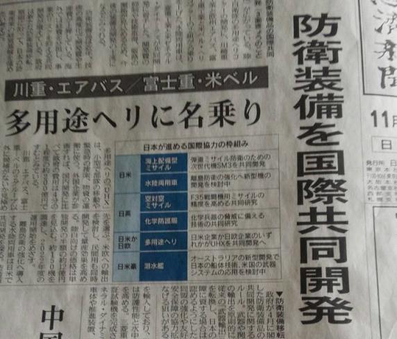 nikkei201411 kaihatu