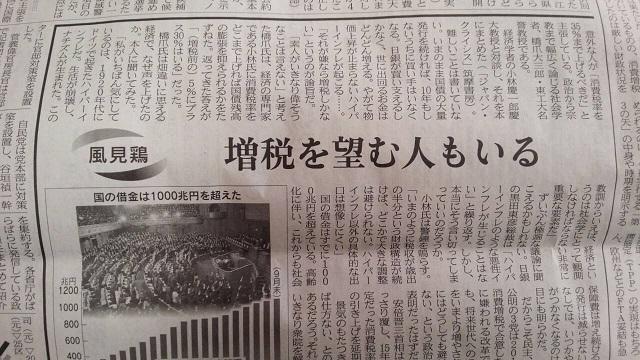 日本経済新聞 風見鶏 政治部次長 高橋哲史 2014年11月23日
