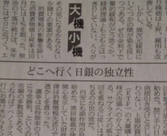 nikkei20141205.png