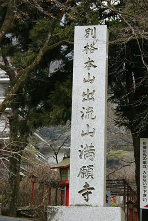 出流山満願寺1