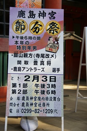 鹿島神宮節分祭