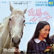 内藤洋子/白馬のルンナ