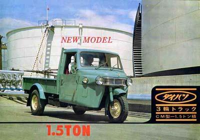 ダイハツ三輪トラックCM型