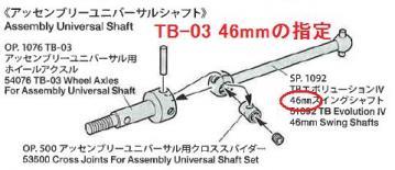 TB-03SS.jpg