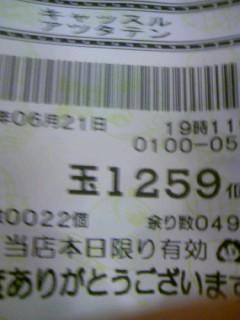 100621_191046.jpg