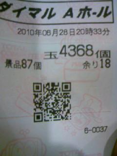 100628_203533.jpg