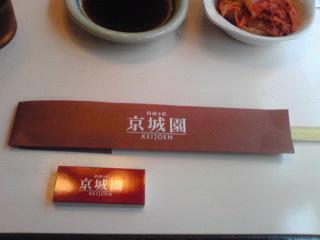 20110525京城円マッチ