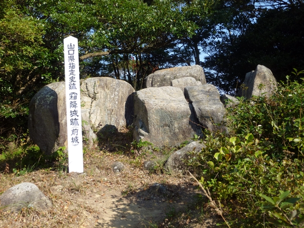 Shimofuri Castle