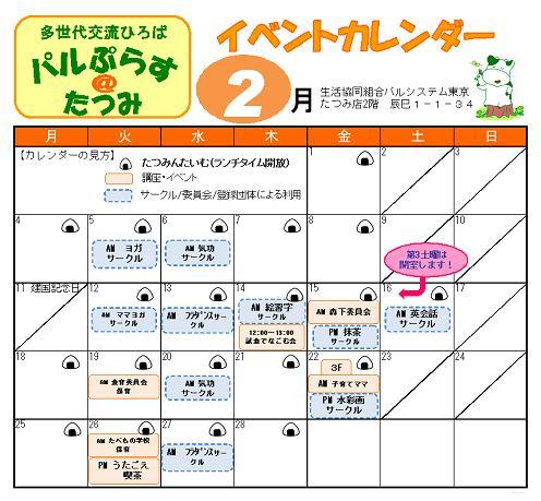 イベントカレンダー201302