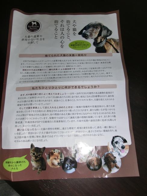 軽井沢ペット福祉協会