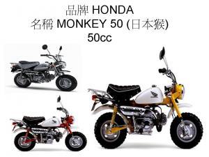 ホンダ モンキー50cc