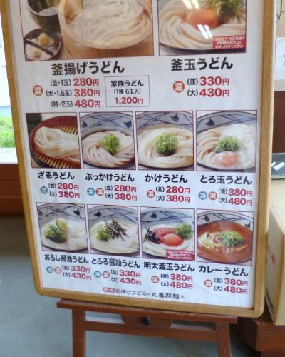 131026丸亀製麺1