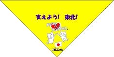 犬用バンダナ1 黄色
