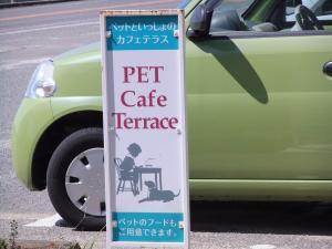 ペットカフェテラスの看板