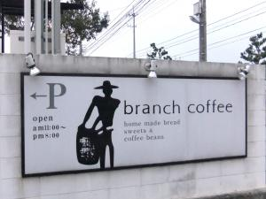 ブランチ看板