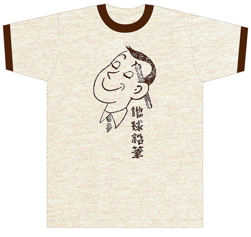 chikyu pencil t