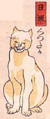 26★日坂(にっさか)→くったか(食ったか)