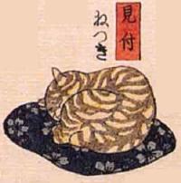 29★見附(みつけ)→ねつき(寝つき)