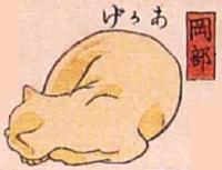 22★岡部(おかべ)→あかげ(赤毛の猫)