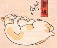 31★舞阪(まいさか)→だいたか(抱いたか)