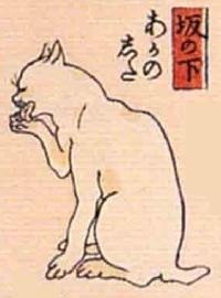 49★坂の下(さかのした)→あかのした(赤い舌)