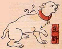 46★庄野(しょうの)→かふの(飼うの?)