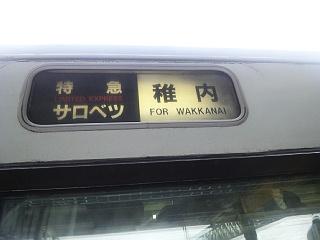121129富良野電車