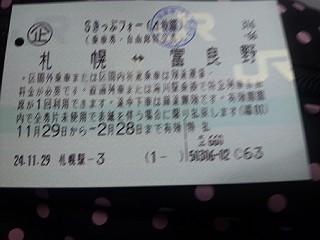 121129札幌~富良野切符