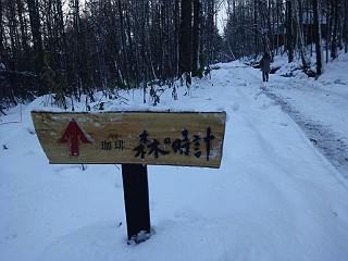 121129森の時計標識