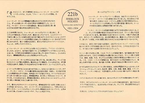 ホ博物館日本語ガイド裏