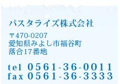 パスタライズ株式会社〒470-0207愛知県みよし市福谷町落合17番地tel 0561-36-0011fax 0561-36-3333