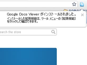 Google Docs Viewer6