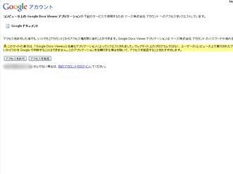 Google Docs Viewer2