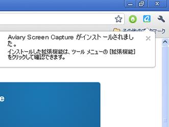 AviaryScreenCapture_icon