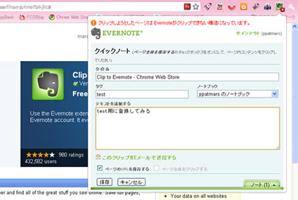 CliptoEvernote5