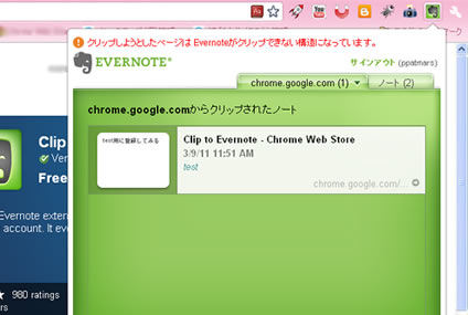 CliptoEvernote6