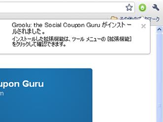 Coupon_Guru_icon