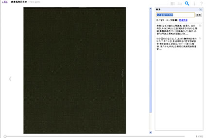 GoogleBooks_hyoushi