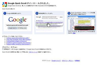 QuickScroll3
