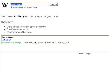 WikiSearchviaGoogle5