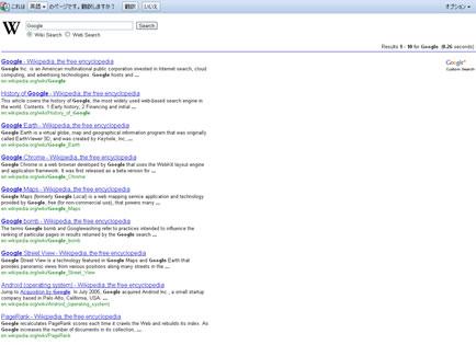 WikiSearchviaGoogle_d13.jpg