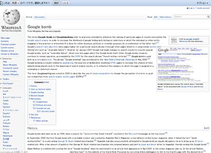 WikiSearchviaGoogle_d14.jpg