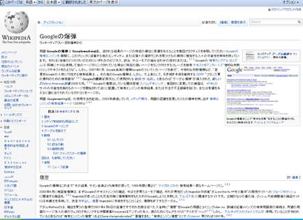 WikiSearchviaGoogle_d15.jpg